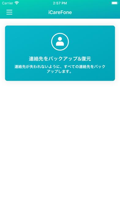 iCareFone Whats Transferのおすすめ画像1