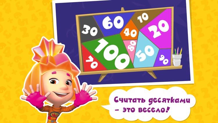 Фиксики. Математика для детей screenshot-4