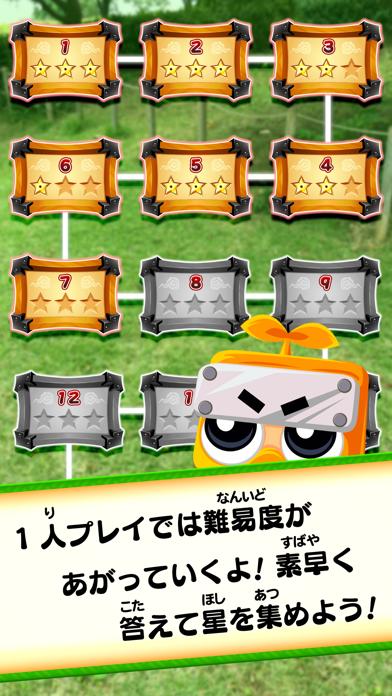 算数忍者AR〜対戦!箱かぞえの巻〜のおすすめ画像3