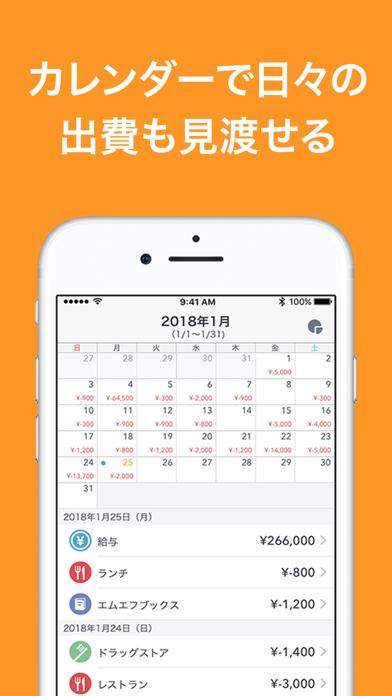家計簿 マネーフォワード ME - 人気家計簿アプリ ScreenShot4