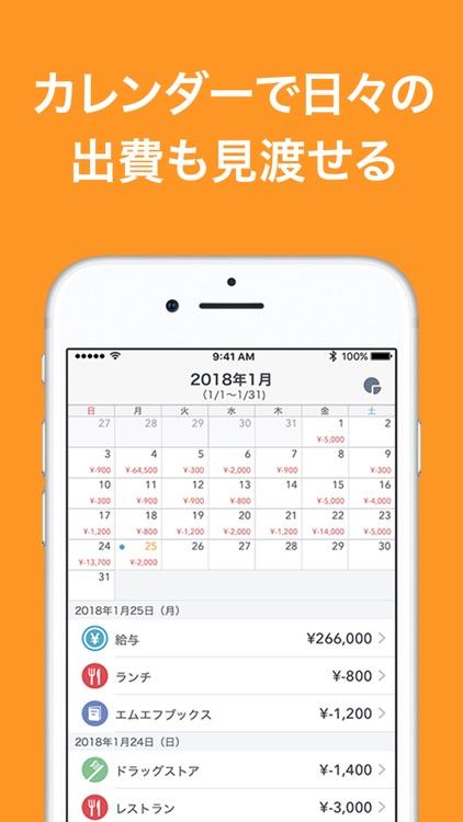 家計簿 マネーフォワード ME - 人気家計簿アプリ screenshot-4