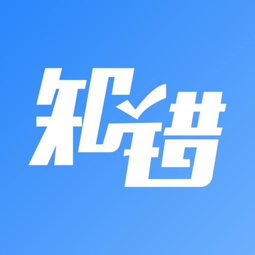 知错错题本-云错题管理系统