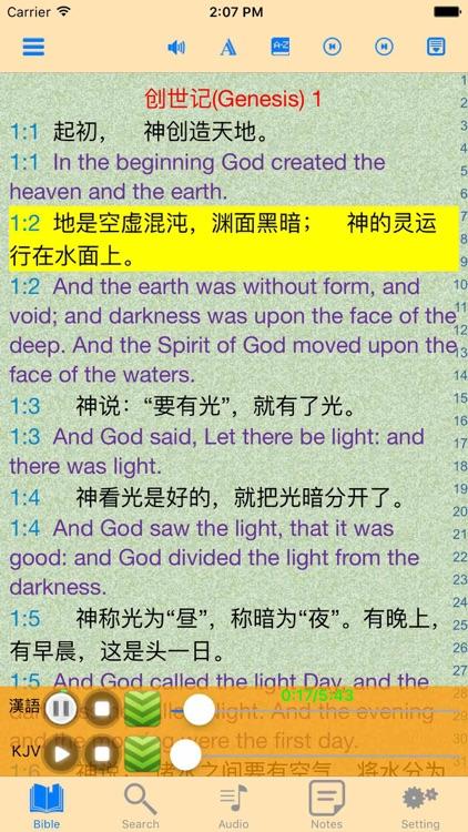 English-Chinese Audio Bible
