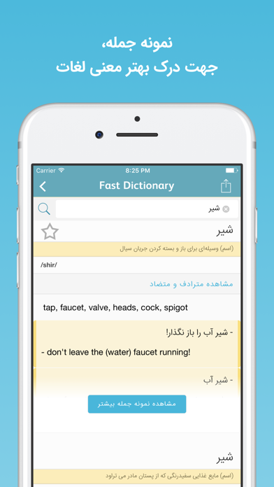 Dictionary english to farsi free download for mobiles