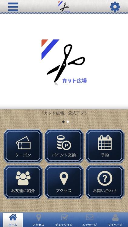古河 カット広場 公式アプリ