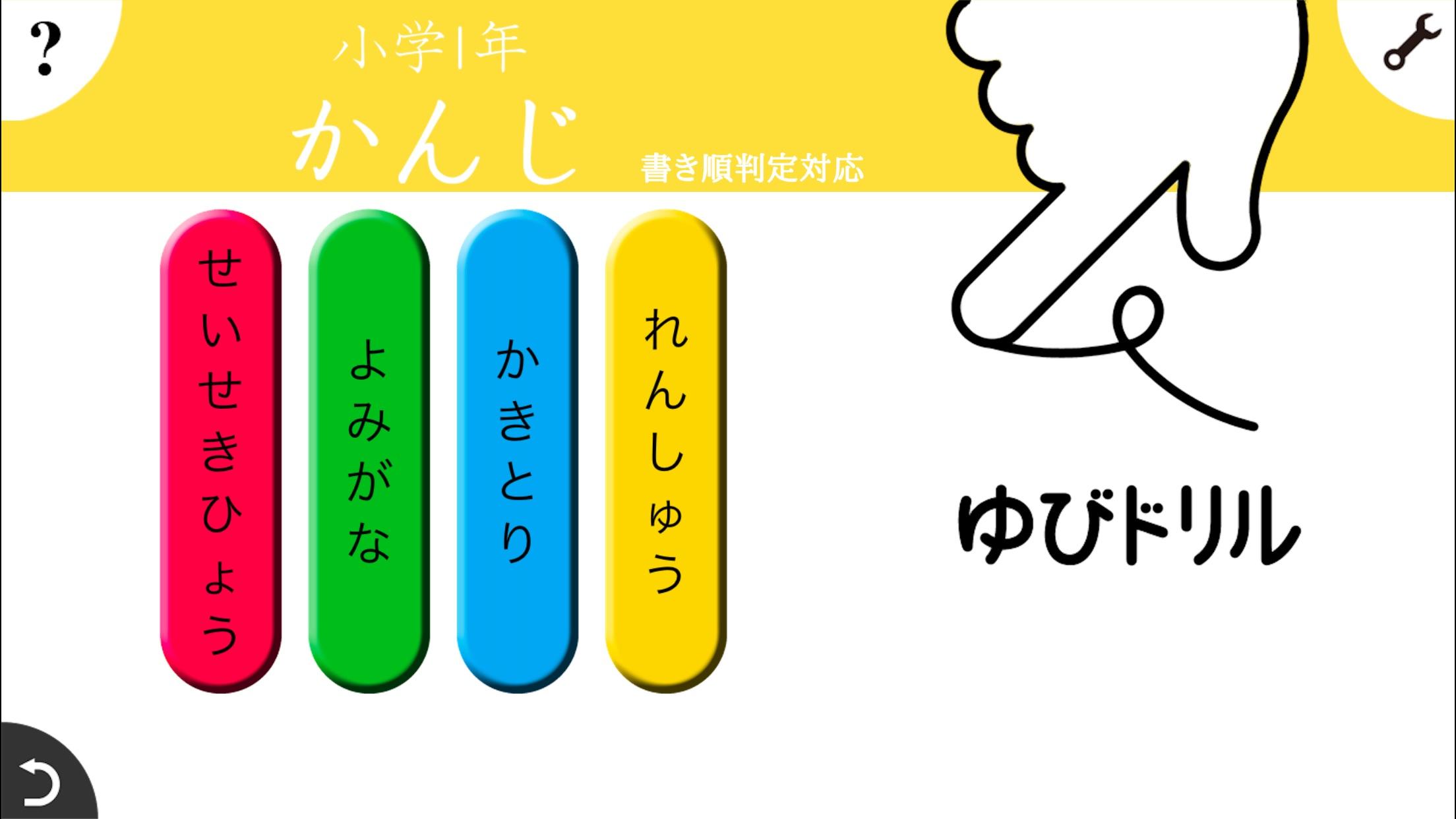 小学生かんじ:ゆびドリル(書き順判定対応漢字学習アプリ) Screenshot
