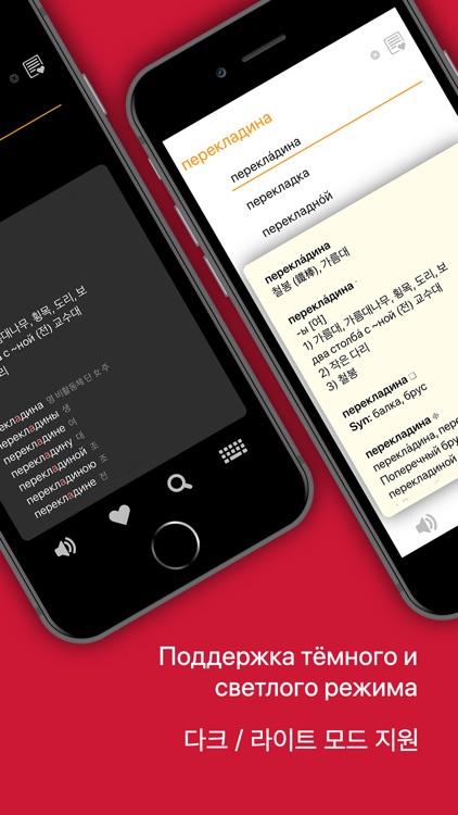 KoRusDic Pro 한러/러한 7-in-1 사전 screenshot-4