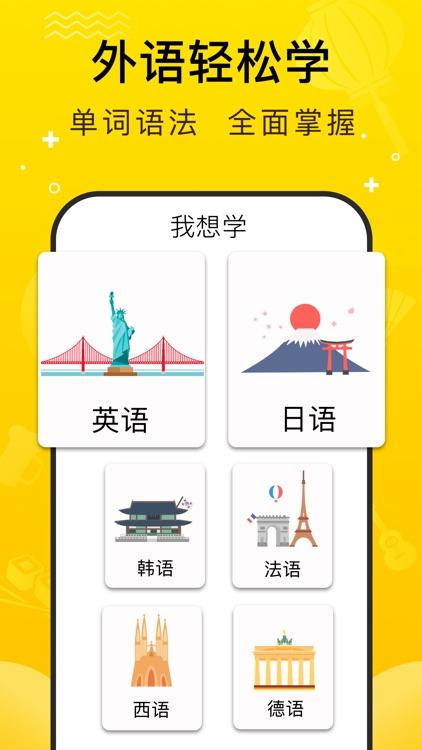 鹿老师说外语 - 零基础小语种入门学习