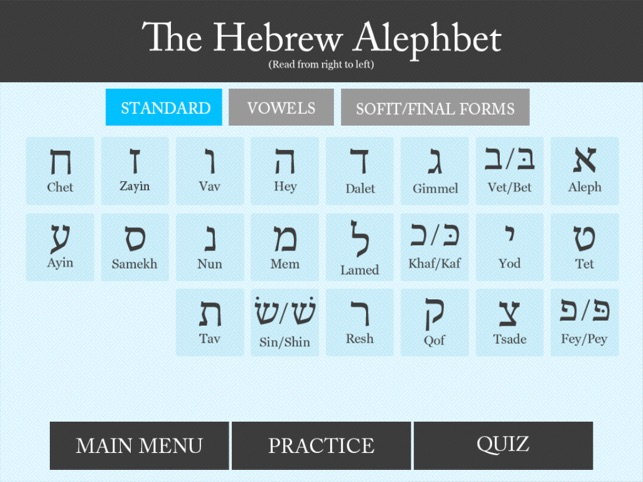 Hebrew Flashcards on the App Store