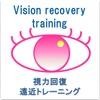 The視力回復トレーニング