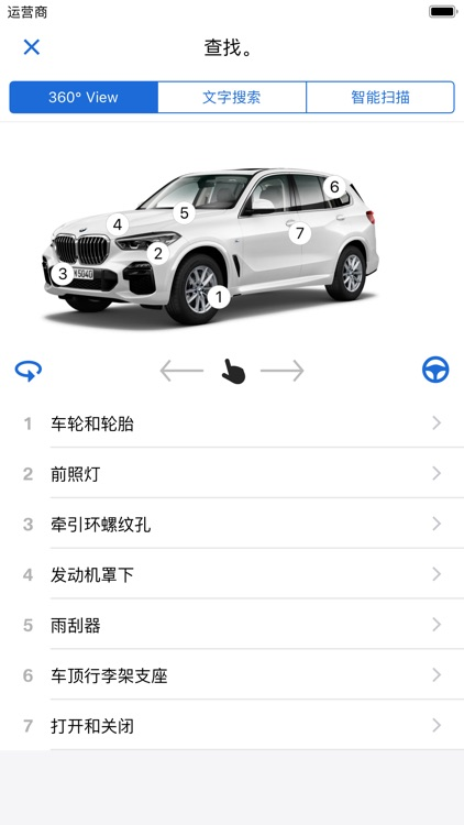 BMW 驾驶指南 screenshot-1
