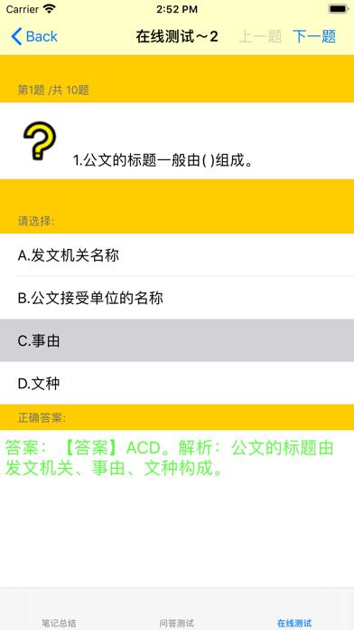 最新版事业单位考试大全 screenshot 8