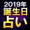 【2019年誕生日占い】タロティスト◆マダム叶リ奈