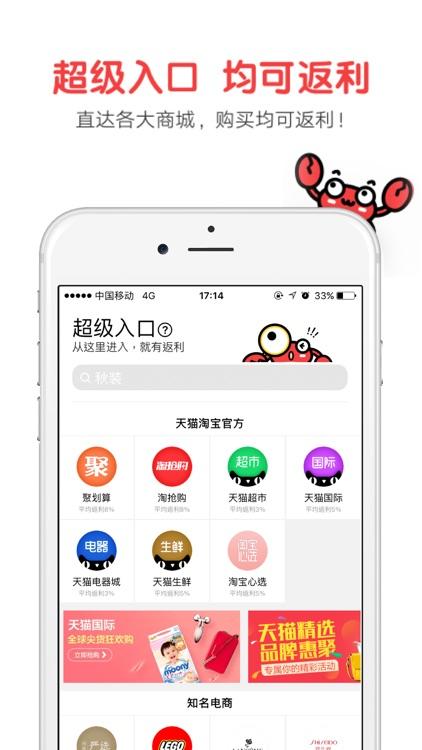 蟹蟹优选 - 优选好物,省钱又赚钱 screenshot-3