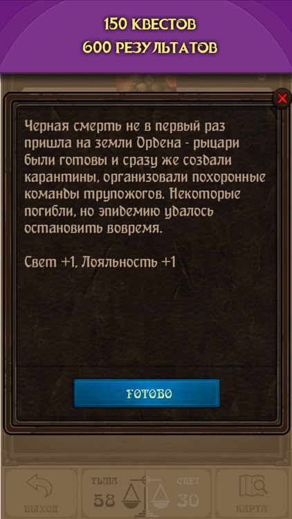 Kingdoms: Текстовая стратегия screenshot-3