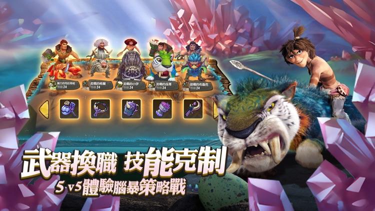 古魯家族 screenshot-3