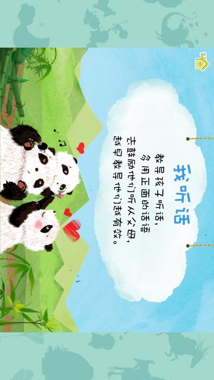 熊貓多多系列 07 - 我听话
