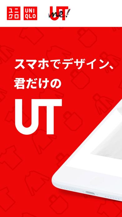 ユニクロ UTme!のおすすめ画像1