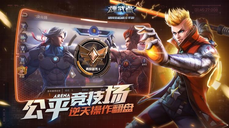 魂武者 screenshot-4