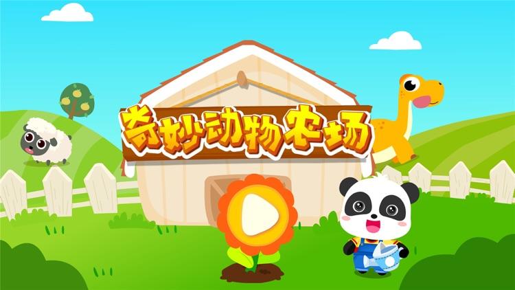 奇妙动物农场 screenshot-5