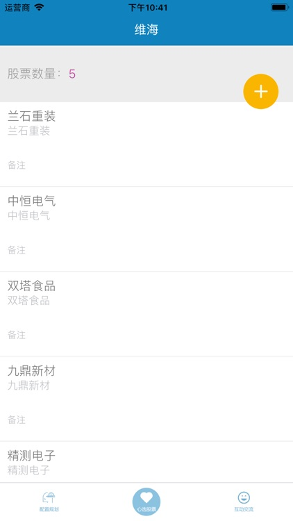 维海-配资与交流助手 screenshot-3