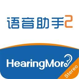 HearingMore2