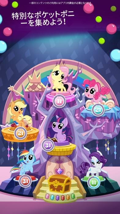 My Little Pony ー ポケットポニーのおすすめ画像2