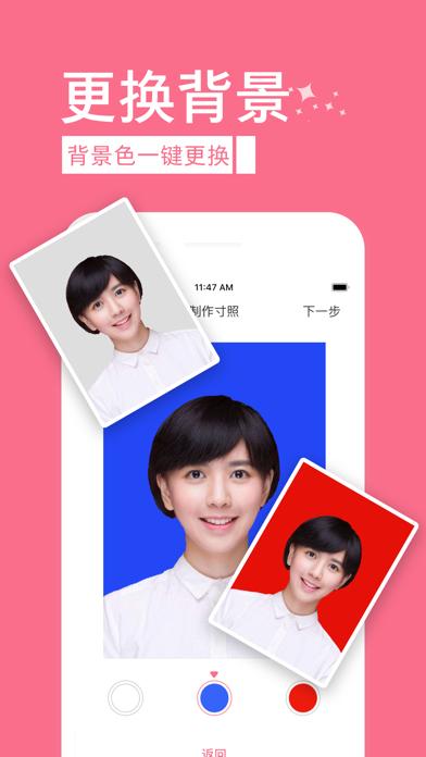 证件照换底-美白换衣换底app屏幕截图2