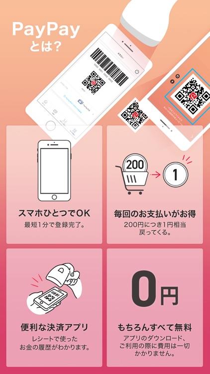 PayPay-QRコード・バーコードで支払うスマホアプリ