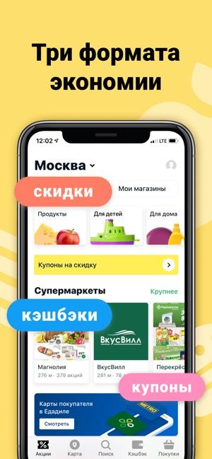 bf4f8844ad40d App Store: Едадил — скидки в магазинах