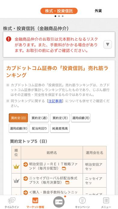 じぶん銀行 ScreenShot7