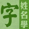 姓名學字庫 - iPhoneアプリ