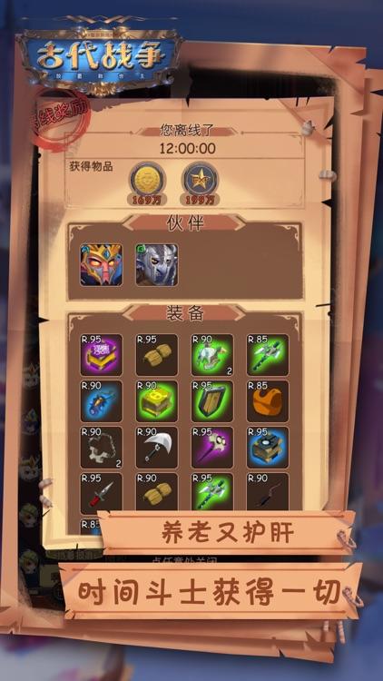 古代战争-零氪护肝的休闲放置手游 screenshot-4
