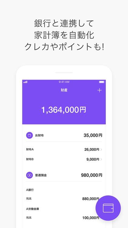 LINE家計簿 screenshot-5