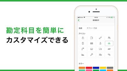 白色申告の確定申告アプリ Kaikei Liteのおすすめ画像7