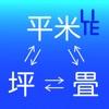 瞬換Lite - iPhoneアプリ