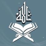 Islam Pro Quran - 2019
