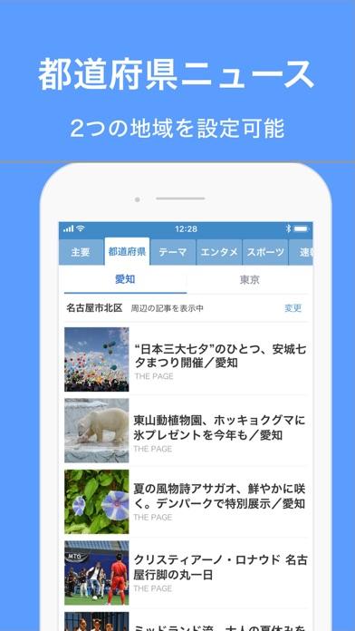 Yahoo!ニュースのおすすめ画像2