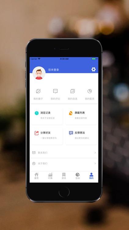 峪科股票-炒股软件app screenshot-4