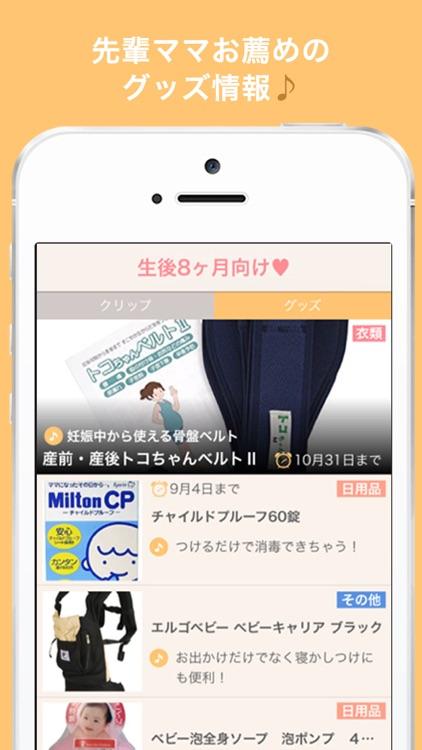 ママタイムズ :妊娠・出産・育児中のママ応援アプリ screenshot-4