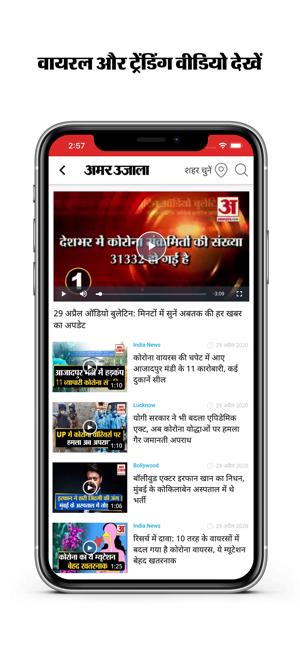 Amar Ujala Hindi News On The App Store