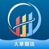 大華期货-大華旗下专业期货投资助手软件