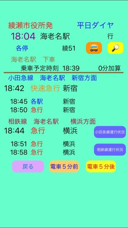 海老名Bus時刻表 screenshot-3