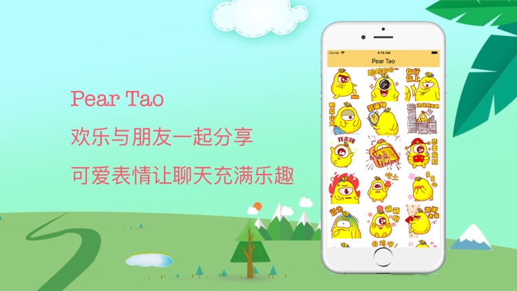 Pear Tao screenshot-1