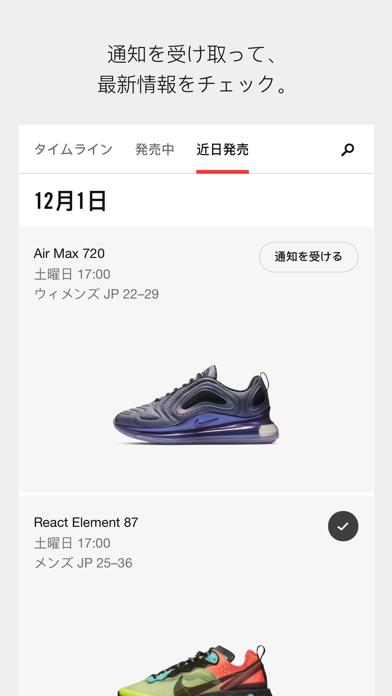 Nike SNKRSのおすすめ画像3