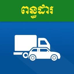 Cambodia Road Tax