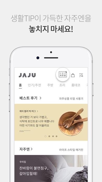 JAJU[자주] - 자주 쓰는 것 들의 최상 for Windows