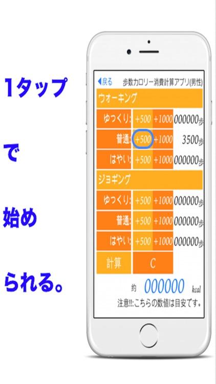 歩数カロリー消費計算アプリ