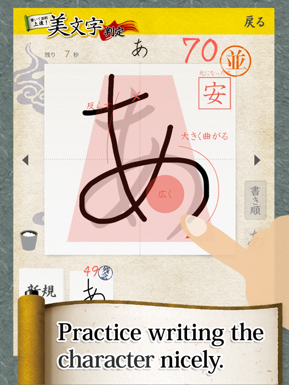 Beautiful Japanese Handwriting