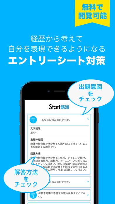 Start就活-新卒のための効率的な就職活動アプリのおすすめ画像2